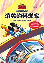 米老鼠历险记:消失的科学家(中英双语对照·赠英文全文朗读与单词随身查APP) (English Edition)