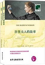 居里夫人的故事 The Radium Woman(中英双语) (双语译林 壹力文库) (English Edition)