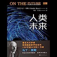 人类未来(《DK宇宙大百科》作者、前英国皇家学会会长马丁·里斯用科学预测未来!)