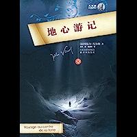 地心游记 (凡尔纳经典科幻-译林)