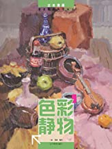 正本清源:美术基础教学丛书-色彩静物