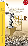 奥林匹亚:古代奥运会与体育精神的起源(奥运会为什么持续举办了上百年?剑桥学者揭秘在这场全球盛会中,体育竞技与荣耀精神背后…