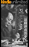 毛泽东这样学习历史这样评点历史