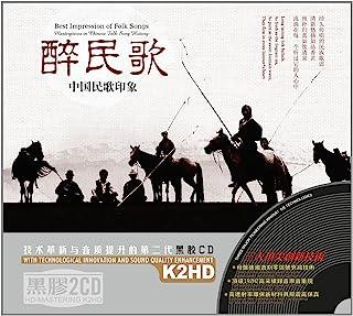 醉民歌:中国民歌印象(2CD 黑胶)