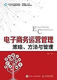 电子商务运营管理--策略、方法与管理(基于数据运营的电子商务运营管理)
