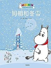 姆明和冬雪(国际安徒生奖得主托芙·扬松经典作品。芬兰国宝级图画书,被翻译成50种语言,销量超2500万)