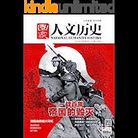 國家人文歷史 半月刊 2014年16期