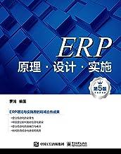 erp原理·设计·实施(第5版)