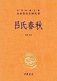 吕氏春秋(上下册)--中华经典名全本全注全丛书 (中华书局)