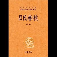 呂氏春秋(上下冊)--中華經典名全本全注全叢書 (中華書局)