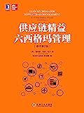 供应链精益六西格玛管理(原书第2版)(卓越供应链设计10步实施供应链流程改进)