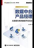 数据中台产品经理:从数据体系到数据平台实战