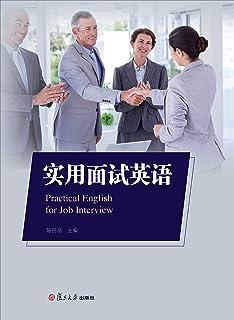 实用面试英语