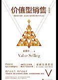 价值型销售(摆脱低价竞争的泥沼,实现高价值销售的完整方法论。把产品卖了,和产品无关。)