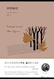 林荫幽径(构思玲珑剔透,精致,有着磁石般的强烈吸引力;文字精练,抒情性强,擅长表现人物内心的微妙情感。)