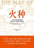 火种(人类文明的最初成果如何在七个城市之间传承?荣获2016年英国皇家文学学会奖的历史书,《丝绸之路》作者彼得·弗兰科潘…