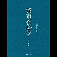 见识城邦·郑也夫作品系列:城市社会学(第三版)