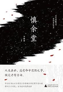 慎余堂(单向街书店文学奖得主李静睿34万字长篇历史小说全本。在家国命运的恢宏大气和儿女情思的凄婉动人中,穿插上个世纪的京、川风味,呈现出真实的历史质感。) (小阅读)