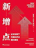 新增点 : 全球变局下中国经济的增长路径(管清友、王小鲁、周小川解读新周期下的中国经济如何纾困)