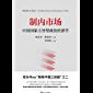 制内市场:中国国家主导型政治经济学(中国问题专家、高层智库郑永年权威解读,中国经济2020年如何实现超预期增长,突破百万…