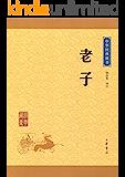 老子--中华经典藏书(升级版) (中华书局出品)