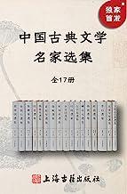 中国古典文学名家选集(全17册)【《李白选集》豆瓣评分9.9!你是否希望亲近古典又无太多时间、需要入门阶梯又怕干货不足?选这套兼顾普及与研究的丛书就对了!】