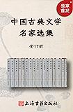 中国古典文学名家选集(全17册)【《李白选集》豆瓣评分9.9!你是否希望亲近古典又无太多时间、需要入门阶梯又怕干货不足…
