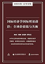 国际经济学国际理论前沿:全球价值链与失衡(谷臻小简·AI导读版)(本书从全球化经济模式出发,借鉴西方经济学微观、宏观的分析体系,从基础理论建设出发系统剖析全球化经济的运行机制)
