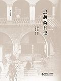 退想斋日记【豆瓣9.5高分推荐!本书呈现了晚清民国基层乡村社会应对重大历史事件的丰富细节!初版问世三十年来,受到中外史学…