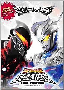 宇宙英雄之超银河传说(DVD)