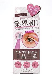 (Beauty Impression) 眼部设计笔 2ml (双层圆形化妆品)
