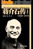 蒋介石传(1950—1975)(最新版) (民国人物传记丛书)