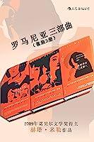 罗马尼亚三部曲(2009年诺贝尔文学奖得主赫塔•米勒代表作,独树一帜的诗意语言讲述独裁国家的破碎生活与罗马尼亚往事!套装共3册,后浪出品) (赫塔·米勒作品)