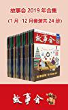 故事会2019年合集(套装共24册)