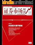 科技股内循环提速 证券市场红周刊2020年31期(职业投资人之选)