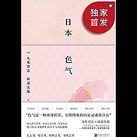 日本色气【美之书、爱之书、身体之书,角度另类的经典文化论,从美学关键词看懂日本。两大先锋哲学家传世代表作,日本文学知名学…