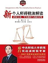 新个人所得税法解读:政策分析、实务操作与税收筹划