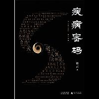 疾病密码(全国优秀畅销书《走近中医》作者唐云新作!《思考中医》文化系列又一重磅作品!)