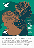 """觉醒【超越《包法利夫人》的经典,美国女性文学第一部代表作,再版100余次,121年来长销不衰,被誉为""""蒙尘的经典""""!入选…"""