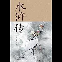 水浒传(胡适、刘半农等文学大师推崇备至的70回本,以贯华堂原本《第五才子书施耐庵水浒传》为底本重新点校)(果麦经典)