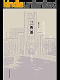 """三四郎【上海译文出品!夏目漱石""""爱情三部曲""""的开篇之作,青春少年初入世界的彷徨求索】 (夏目漱石作品系列)"""