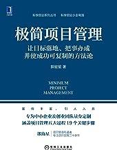 极简项目管理:让目标落地、把事办成并使成功可复制的方法论(专为中小企业及创业团队量身定制,案例丰富) (科学创业系列丛书)