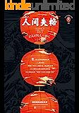 """读客经典文库:人间失格(""""生而为人,我很抱歉""""的全面诠释。日本史上销量前三的文学奇迹。)"""