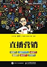 直播营销 (互联网+新媒体营销规划丛书)