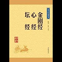 金刚经 心经 坛经——中华经典藏书(升级版) (中华书局出品)