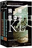 纳粹集中营史(全2册)【明确阐述纳粹集中营系统演变历史的权威著作, 揭露纳粹恐怖统治机器的发展历程】 (甲骨文系列)