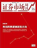 寻找四季度确定性方向 证券市场红周刊2020年36期(职业投资人之选)