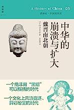 中华的崩溃与扩大:魏晋南北朝 (中国的历史 5)