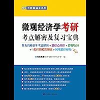 微观经济学考研考点解密及复习宝典 (考研直通车系列)