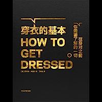 穿衣的基本(如何穿出高级感?如何管理个人衣橱?献给想要真正实现衣品跃升的女人)